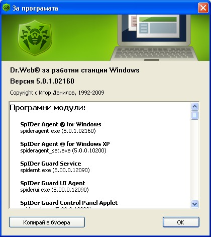 Новая Версия Dr.Web 5.0 для Windows построена на новом