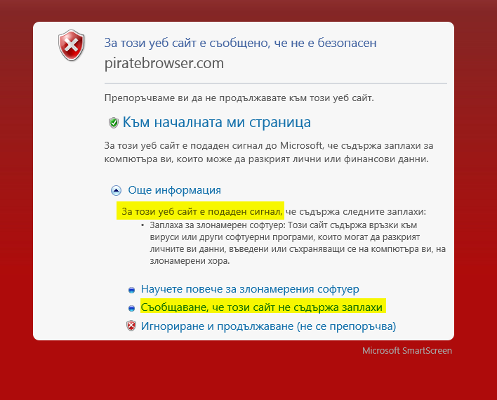 Smartscreen Warning Piratebrowser